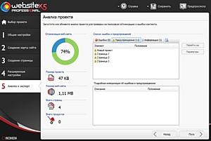 Incomedia представила продукт для профессиональных веб-разработчиков – WebSite X5® Professional 10