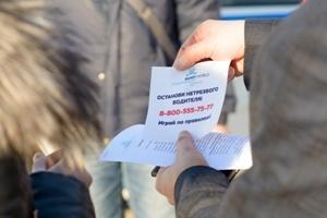 «Балтика» и ГИБДД призывают хабаровских автолюбителей играть по правилам