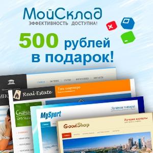 Интернет-магазины SiteEdit интегрировались с ситемой учёта торговли МойСклад