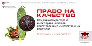 """Запущен социальный проект """"Право на качество"""""""