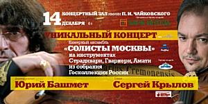 «Солисты Москвы» и Юрий Башмет сыграют на старинных инструментах