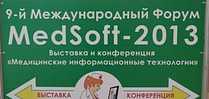 �������� �1�-������� ����������, ��� ������� ����������� ����� �������������� �� MedSoft-2013