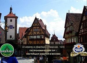 «БирХаус» и «Schneider Weisse» представляют гастрономический тур