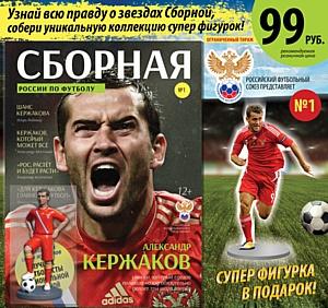 Коллекция журналов посвященная футболистам Сборной России по футболу с сувенирными фигурками