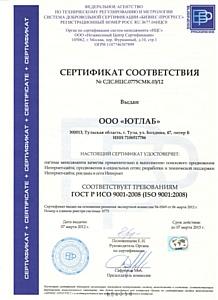 �������� UTLab �������� ���������� ISO 9001-2008
