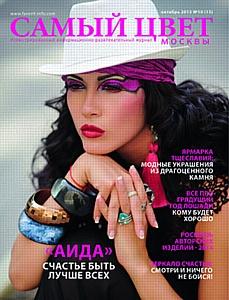 Журнал «Самый цвет Москвы» в октябре:  драгоценные камни – больше чем  мода!