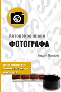 Вышла в свет брошюра для фотографов по вопросам авторских прав