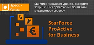 StarForce повышает уровень контроля защищенных приложений привязкой к удаленному серверу