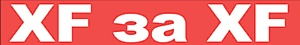 Компания VH-DAF объявила конкурс: «XF за XF»