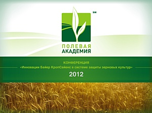 Полевая Академия «Байер» впервые собрала аграриев в Ставропольском крае