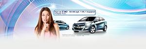 Hyundai i30: 100 000 руб. + 0% + подарки!  Только Тссс…