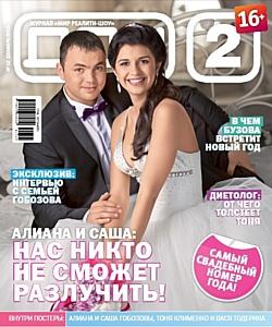 Журнал «Дом-2» подготовил самый свадебный выпуск года!