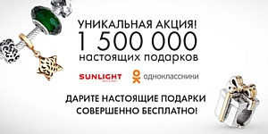 Уникальная акция «1 500 000 настоящих подарков»  от Sunlight и Одноклассники