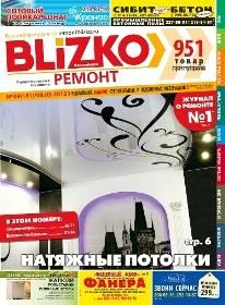 Независимые эксперты подтвердили лидерство журнала «BLIZKO Ремонт» в Новосибирске