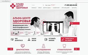 Сеть клиник «Альфа – Центр Здоровья» запустила новый сайт