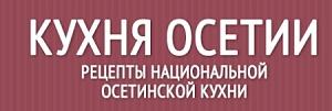 Кухня Осетии. Рецепты национальной Осетинской кухни.