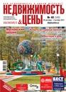 Реклама журналов издательства «Деловой мир» появится на радио