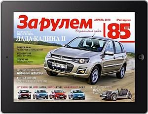iPad-версия журнала «За рулем»: новый дизайн и специальные условия на подписку