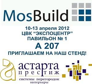 �������� ������� ��������� ������� �������� Mosbuild 2012