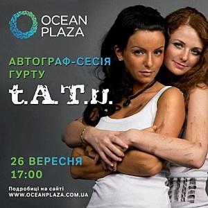 Автограф-сессия «t.A.T.u.» в ТРЦ «Оушен Плаза».