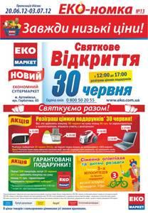 ЭКО-маркет: открывается новый магазин в Артемовске Донецкой области