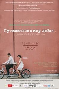 Открытие международной фотовыставки «Путешествие в мир любви»/«Journey into the World of Love»