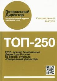 ������������ ��������� ����� �������, �.���, ������� � ��� 250 ������ ����������� ���������� ������