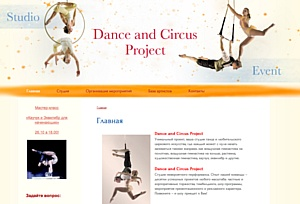 Dance and Circus Project � ������ ������������ ����������� � ��������� ����� ����