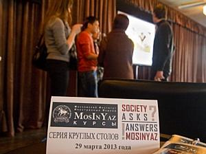 ���������� ������ ��������� �������� ����� �Society asks � MosInYaz answers�