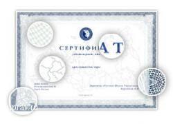 Новый сертификат - в действии