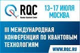 Крупнейший в мире квантовый форум  откроется 13 июля в Москве