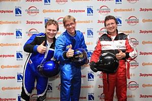 Журнал «За рулем» провел турнир по картингу среди автомобильных представительств