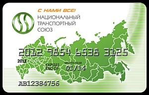 В Российской Федерации стартовал проект «Национальный транспортный союз»
