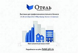 Выставка «Отель. Оборудование и технологии»