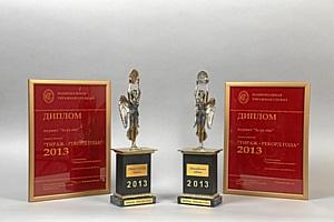 «За рулем»  признан  «Общероссийским журналом» и «Автомобильным изданием» 2013 года