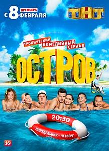 Тропический комедийный сериал ТНТ «Остров» был показан на MIPTV в Каннах