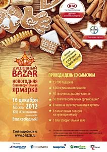��������� Bazar� � ������������� ����������