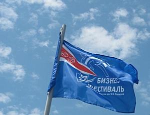 Бизнес-фестиваль  молодёжи им. В.В.Быкова прошел  близ курортного города Анапа