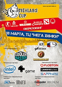 Кибер-фестиваль TECHLABS CUP RU 2012