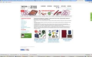 Открытие сувенирного магазина on-line РА Медиа Вектор