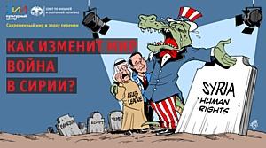 Совет по внешней и оборонной политике обсудит: «Как изменит мир война в Сирии?»