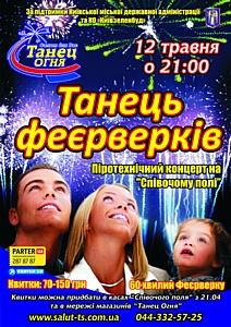 Пиромузыкальное шоу «Танец фейерверков»