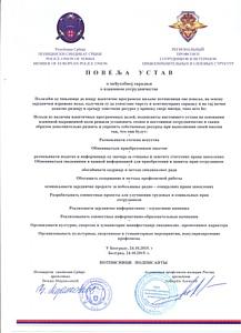 Сербия всерьез заинтересовалась разработками профсоюза МВД России