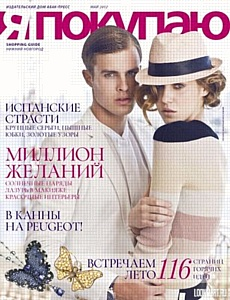 Shopping Guide «Я Покупаю» выходит на международный рынок