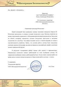 """Циклоп-30 принял под охрану загородный дом. Оценка испытаний – """"отлично""""!"""