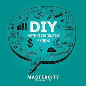 """Конференция """"DIY: Интернет как спасение в кризис"""""""