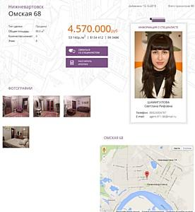 Каким должен быть профессиональный сайт о недвижимости: Новый проект от Pakhomov.pro