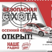 """«Наше радио» и «Ростелеком» открывают безопасный сезон """"Охоты"""""""