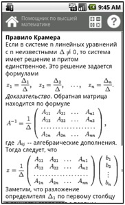 �������� � ������? Math Helper � ��������� ��������, ������� ������ �����!