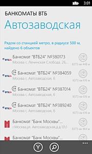 Группа ВТБ совместно с МультиКартой запустил новое мобильное приложение для поиска банкоматов